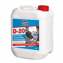 DUROSTICK D-20 Πρόσμικτο ακρυλικό γαλάκτωμα κονιαμάτων 5lt+ΔΩΡΟ ΓΑΝΤΙΑ ΕΡΓΑΣΙΑΣ NITRO(ΠΛΗΡΩΜΗ ΕΩΣ 60 ΔΟΣΕΙΣ