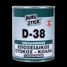 DUROSTICK D-38 1Kg + ΔΩΡΟ ΓΑΝΤΙΑ ΕΡΓΑΣΙΑΣ (ΕΩΣ 6 ΑΤΟΚΕΣ ή 60 ΔΟΣΕΙΣ)