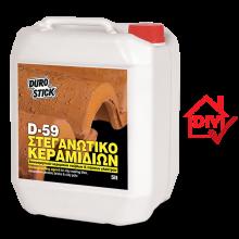 DUROSTICK D-59 5lt + ΔΩΡΟ ΓΑΝΤΙΑ ΝΙΤΡΟ(ΕΩΣ 6 ΑΤΟΚΕΣ ή 60 ΔΟΣΕΙΣ)