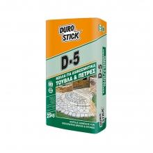 DUROSTICK D-5 Ακρυλική κόλλα για διακοσμητικά τούβλα & πέτρες ΓΚΡΙ 25kg+ΔΩΡΟ ΓΑΝΤΙΑ ΕΡΓΑΣΙΑΣ NITRO(ΠΛΗΡΩΜΗ Ε